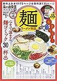麺  ラーメン物語 (ぐる漫(ペーパーバックスタイル廉価コミックス))