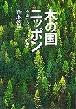 木の国ニッポン―木と森がもつかけがえのない働き