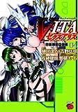 VITAセクスアリス 4 (チャンピオンREDコミックス)