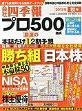 会社四季報プロ500 2013年秋号 [雑誌]