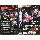 霊幻道士5 ベビーキョンシー 対 空飛ぶドラキュラ (吹替) [VHS]