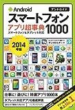 Androidスマートフォン アプリ超事典1000[2014年版]スマートフォン&タブレット対応