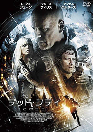 �ǥåɡ����ƥ�2055 [DVD]