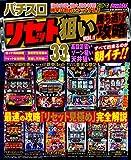 パチスロ リセット狙い勝ち逃げ攻略 VOL.1 (GW MOOK 127)