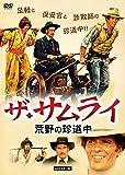 ザ・サムライ/荒野の珍道中 HDマスター版[DVD]