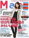 Mart (マート) 2011年 01月号 [雑誌]