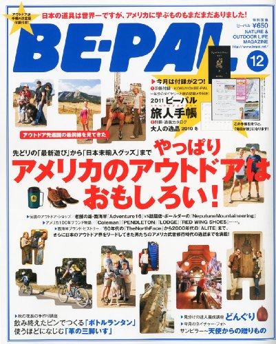 BE-PAL (ビーパル) 2010年 12月号 [雑誌]