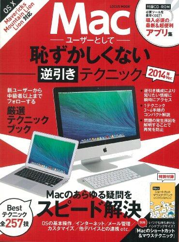 Macユーザーとして恥ずかしくない逆引きテクニック (LOCUS MOOK)