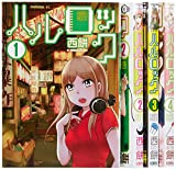ハルロック コミック 全4巻完結セット (モーニング KC)