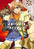 ストライクウィッチーズ 紅の魔女たち(3)<ストライクウィッチーズ 紅の魔女たち> (角川コミックス・エース)