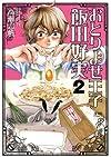 おとりよせ王子飯田好実 2 (ゼノンコミックス)