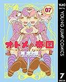 オトメの帝国 7 (ヤングジャンプコミックスDIGITAL)