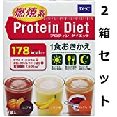 22種類のビタミン・ミネラルを摂ることができる DHC プロティンダイエット2 (プロテインダイエット) 7袋入 2箱セット