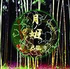 月ノ姫B-type(DVD付)()
