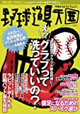 野球道具天国 (実用百科)