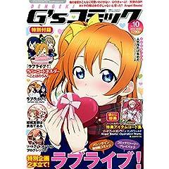 電撃G'sコミック Vol.10 2015年 03月号 [雑誌]