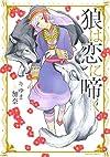 狼は恋に啼く (Dariaコミックス)