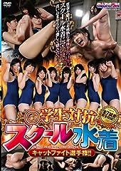 ○学生対抗スクール水着キャットファイト選手権!! [DVD]