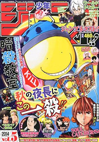 少年ジャンプNEXT! (ネクスト) 2014 vol.5 2014年 11/20号 [雑誌]