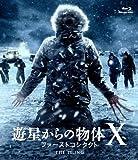【ネタバレ】映画「遊星からの物体X ファーストコンタクト」