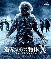 遊星からの物体X ファーストコンタクト [Blu-ray]