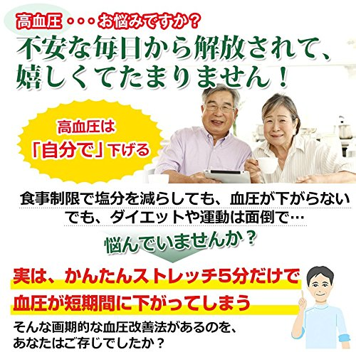 高血圧下げる「福辻式」 [DVD]