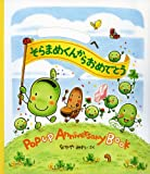 そらまめくんからおめでとう―POP UP Anniversary Book ([特装版コミック])