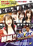 !!~ 30~ [DVD]