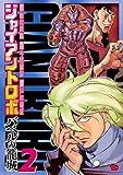 ジャイアントロボ ~バベルの籠城~ 2 (チャンピオンREDコミックス)