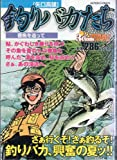 釣りバカたち 香魚を追って (アクションコミックス 3Coinsアクションオリジナル)