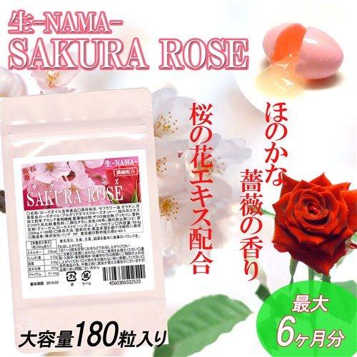 生ーNAMAーSAKURA ROSE 桜ローズ