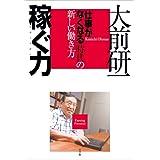 Amazon.co.jp: 稼ぐ力 「仕事がなくなる」時代の新しい働き方 eBook: 大前研一: Kindleストア