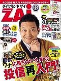 ダイヤモンド ZAi (ザイ) 2011年 12月号 [雑誌]