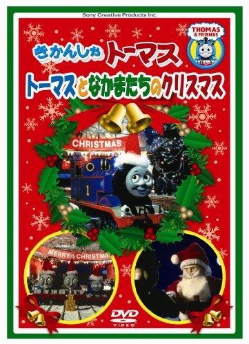 きかんしゃトーマス トーマスとなかまたちのクリスマス [DVD]