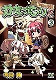かたつむりちゃん (3) (まんがタイムKRコミックス)