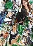 働く女vol.3 (やりすぎメガMAXシリーズ・68)