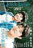 Quick Japan(クイック・ジャパン)Vol.115