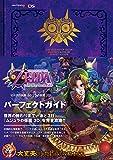 ゼルダの伝説 ムジュラの仮面 3D パーフェクトガイド (ファミ通の攻略本)