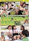 もしもHな事ができちゃう携帯電話をゲットできたら・・・~病院院長編~ [DVD]
