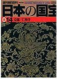日本の国宝014 京都/仁和寺 (週刊朝日百科)