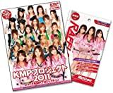 【Amazon.jp限定特価】Welcome to KMPプロジェクト2011 ようこそKMPプロジェクトへ!4時間 +plus ミリオン・オナホール [DVD]