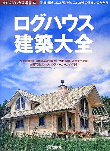 ログハウス建築大全 (夢丸ログハウス選書)