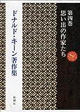ドナルド・キーン著作集第四巻 思い出の作家たち