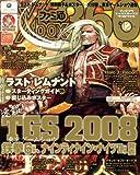ファミ通Xbox (エックスボックス) 360 2008年 12月号 [雑誌]