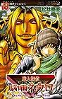 魔人探偵脳噛ネウロ 第18巻 2008年10月03日発売