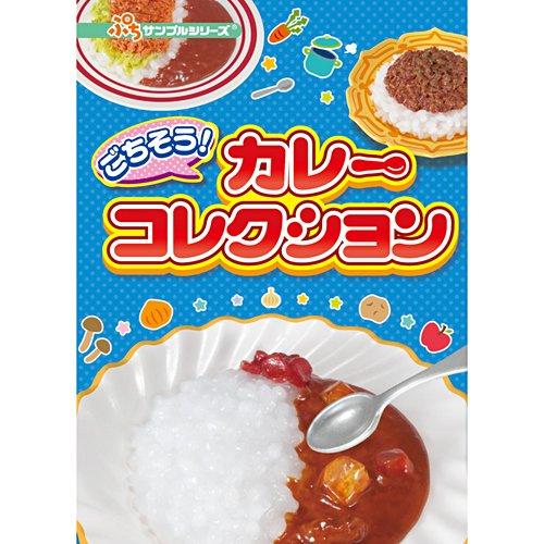 食玩 ぷちサンプルシリーズ ごちそう!カレーコレクション 全6種セット