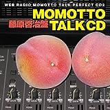 ウェブラジオ モモっとトーク・パーフェクトCD2 MOMOTTO TALK CD 藤原啓治盤