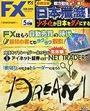 月刊 FX (エフエックス) 攻略.com (ドットコム) 2011年 05月号 [雑誌]