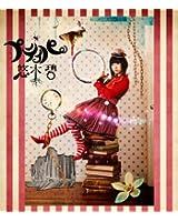 プティパ(初回限定盤)(DVD付)