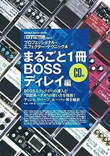プロフェッショナル・エフェクター・テクニック 4~まるごと1冊BOSSディレイ編(CD付) (シンコー・ミュージックMOOK)